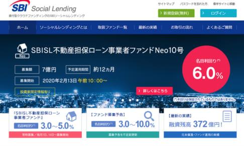 1口5万円・利回り6.0%・20日12時まで、SBIソーシャルレンディングがSBISL不動産担保ローン事業者ファンドNeo10号募集