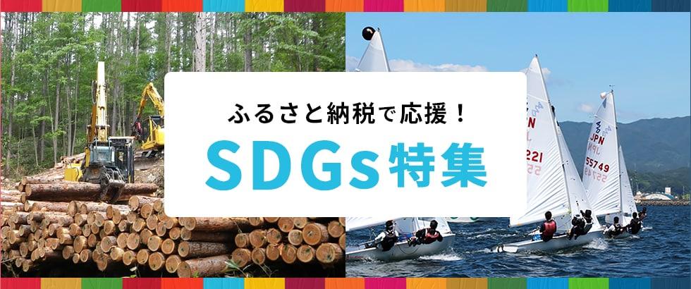 ふるさと納税で応援!SDGs特集